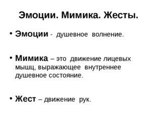 Эмоции. Мимика. Жесты. Эмоции - душевное волнение. Мимика – это движение лице