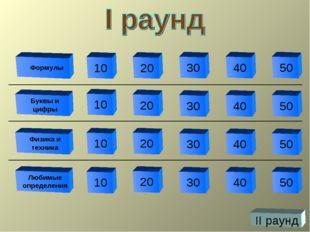 Любимые определения Физика и техника 50 40 30 20 10 Буквы и цифры 50 40 30 20