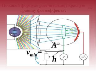 По какой формуле рассчитывают красную границу фотоэффекта? 1.1.2