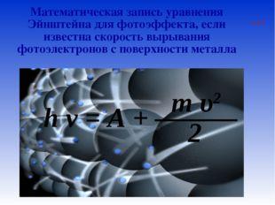1.1.5 Математическая запись уравнения Эйнштейна для фотоэффекта, если известн