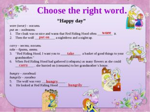 "Choose the right word. ""Happy day"" wore (wear) – носить put on – надевать Th"