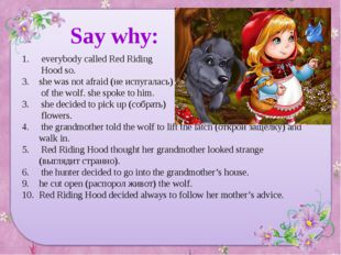 Say why: everybody called Red Riding Hood so. she was not afraid (не испугал