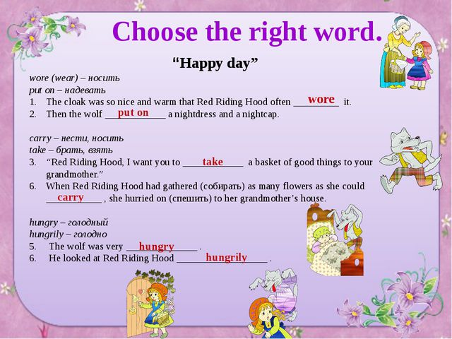 "Choose the right word. ""Happy day"" wore (wear) – носить put on – надевать Th..."