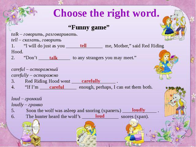 "Choose the right word. ""Funny game"" talk – говорить, разговаривать. tell – с..."