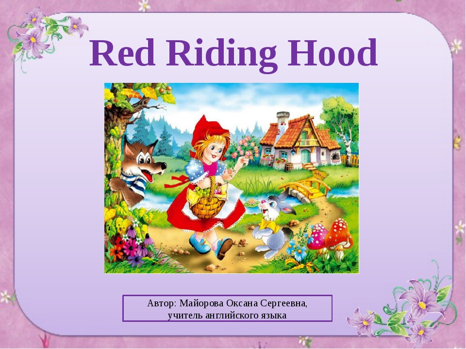 Red Riding Hood Автор: Майорова Оксана Сергеевна, учитель английского языка