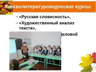 Лингволитературоведческие курсы: «Русская словесность», «Художественный анали