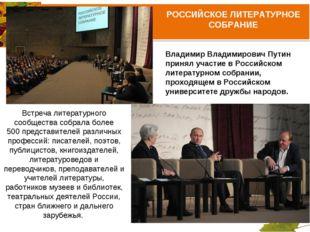 РОССИЙСКОЕ ЛИТЕРАТУРНОЕ СОБРАНИЕ Владимир Владимирович Путин принял участие в