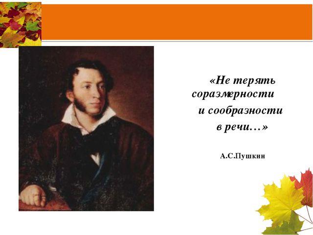 «Не терять соразмерности и сообразности в речи…» А.С.Пушкин