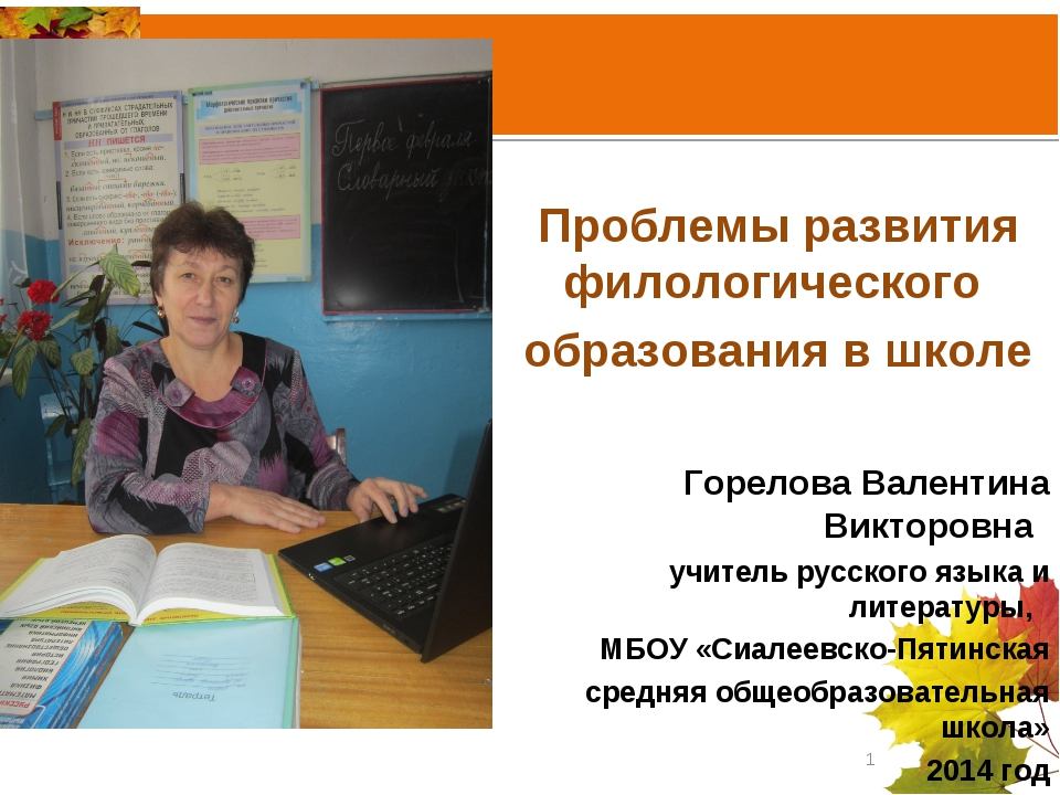 Проблемы развития филологического образования в школе Горелова Валентина Вик...