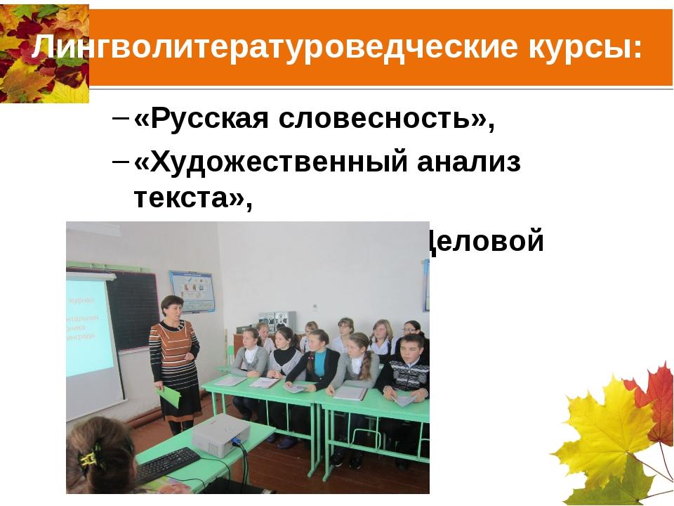 Лингволитературоведческие курсы: «Русская словесность», «Художественный анали...