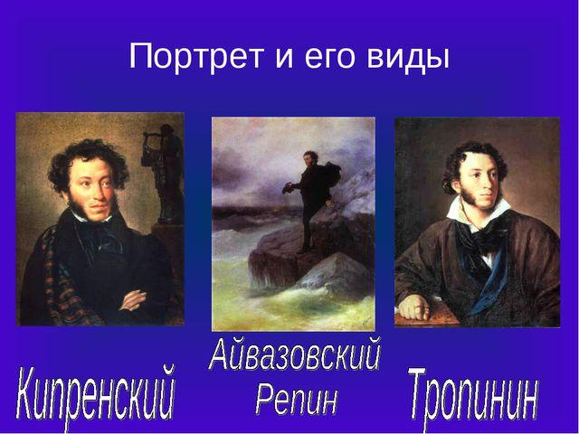 Портрет и его виды