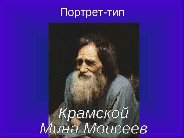 Портрет-тип