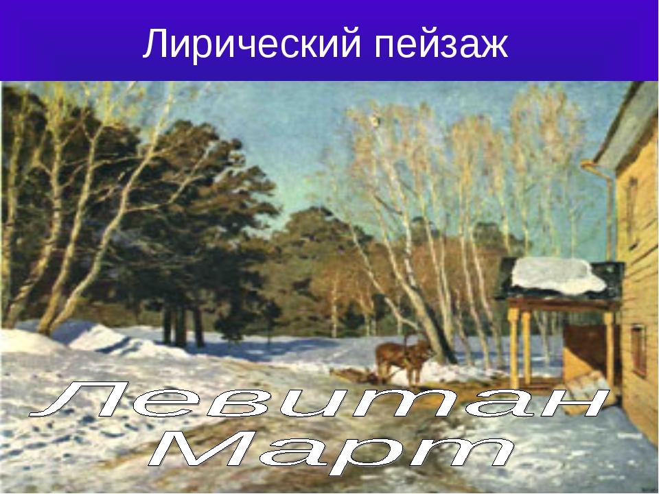 Лирический пейзаж