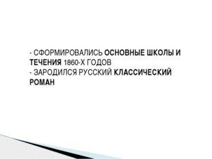 - СФОРМИРОВАЛИСЬ ОСНОВНЫЕ ШКОЛЫ И ТЕЧЕНИЯ 1860-Х ГОДОВ - ЗАРОДИЛСЯ РУССКИЙ КЛ