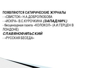ПОЯВЛЯЮТСЯ САТИРИЧЕСКИЕ ЖУРНАЛЫ - «СВИСТОК» Н.А.ДОБРОЛЮБОВА - «ИСКРА» В.С.КУР