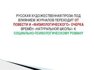 РУССКАЯ ХУДОЖЕСТВЕННАЯ ПРОЗА ПОД ВЛИЯНИЕМ ЖУРНАЛОВ ПЕРЕХОДИТ ОТ ПОВЕСТИ И «ФИ