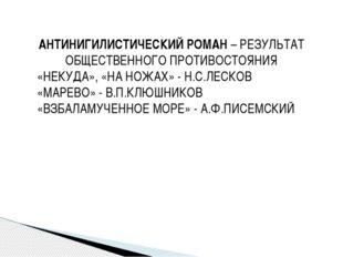АНТИНИГИЛИСТИЧЕСКИЙ РОМАН – РЕЗУЛЬТАТ ОБЩЕСТВЕННОГО ПРОТИВОСТОЯНИЯ «НЕКУДА»,