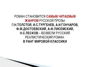 РОМАН СТАНОВИТСЯ САМЫМ ЧИТАЕМЫМ ЖАНРОМ РУССКОЙ ПРОЗЫ Л.Н.ТОЛСТОЙ, И.С.ТУРГЕ