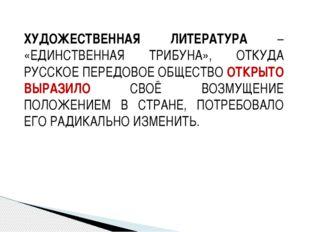 ХУДОЖЕСТВЕННАЯ ЛИТЕРАТУРА – «ЕДИНСТВЕННАЯ ТРИБУНА», ОТКУДА РУССКОЕ ПЕРЕДОВОЕ