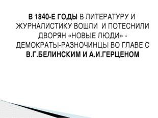 В 1840-Е ГОДЫ В ЛИТЕРАТУРУ И ЖУРНАЛИСТИКУ ВОШЛИ И ПОТЕСНИЛИ ДВОРЯН «НОВЫЕ ЛЮД