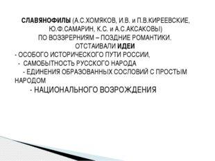 СЛАВЯНОФИЛЫ (А.С.ХОМЯКОВ, И.В. и П.В.КИРЕЕВСКИЕ, Ю.Ф.САМАРИН, К.С. и А.С.АКСА