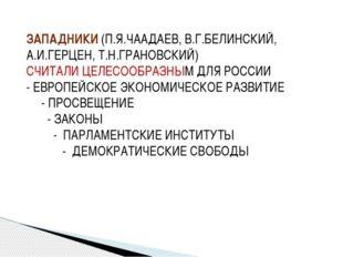 ЗАПАДНИКИ (П.Я.ЧААДАЕВ, В.Г.БЕЛИНСКИЙ, А.И.ГЕРЦЕН, Т.Н.ГРАНОВСКИЙ) СЧИТАЛИ ЦЕ