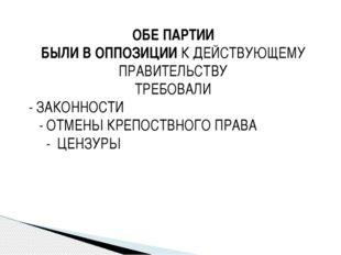 ОБЕ ПАРТИИ БЫЛИ В ОППОЗИЦИИ К ДЕЙСТВУЮЩЕМУ ПРАВИТЕЛЬСТВУ ТРЕБОВАЛИ - ЗАКОННОС
