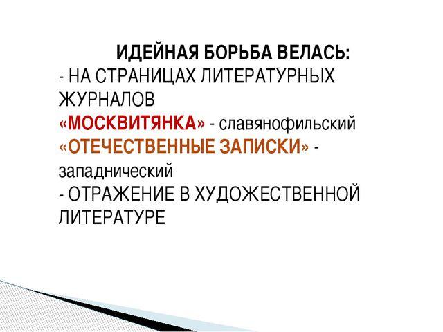 ИДЕЙНАЯ БОРЬБА ВЕЛАСЬ: - НА СТРАНИЦАХ ЛИТЕРАТУРНЫХ ЖУРНАЛОВ «МОСКВИТЯНКА» - с...