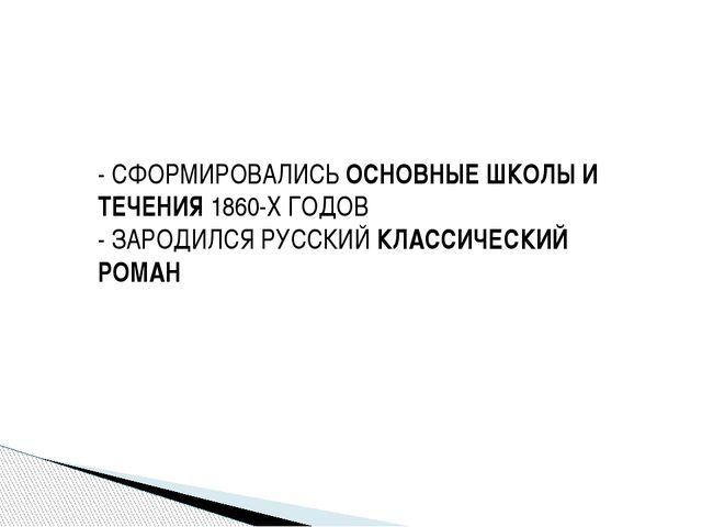 - СФОРМИРОВАЛИСЬ ОСНОВНЫЕ ШКОЛЫ И ТЕЧЕНИЯ 1860-Х ГОДОВ - ЗАРОДИЛСЯ РУССКИЙ КЛ...