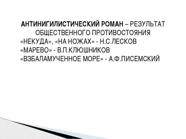 АНТИНИГИЛИСТИЧЕСКИЙ РОМАН – РЕЗУЛЬТАТ ОБЩЕСТВЕННОГО ПРОТИВОСТОЯНИЯ «НЕКУДА»,...