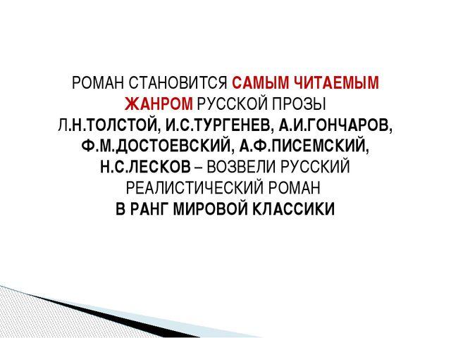 РОМАН СТАНОВИТСЯ САМЫМ ЧИТАЕМЫМ ЖАНРОМ РУССКОЙ ПРОЗЫ Л.Н.ТОЛСТОЙ, И.С.ТУРГЕ...