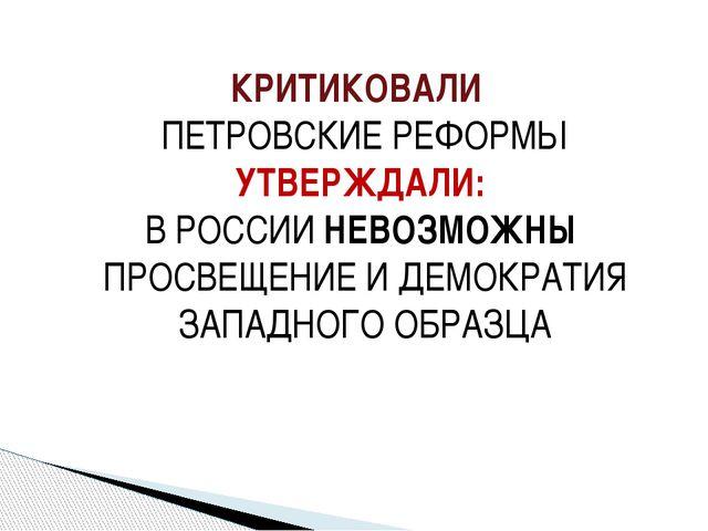 КРИТИКОВАЛИ ПЕТРОВСКИЕ РЕФОРМЫ УТВЕРЖДАЛИ: В РОССИИ НЕВОЗМОЖНЫ ПРОСВЕЩЕНИЕ И...