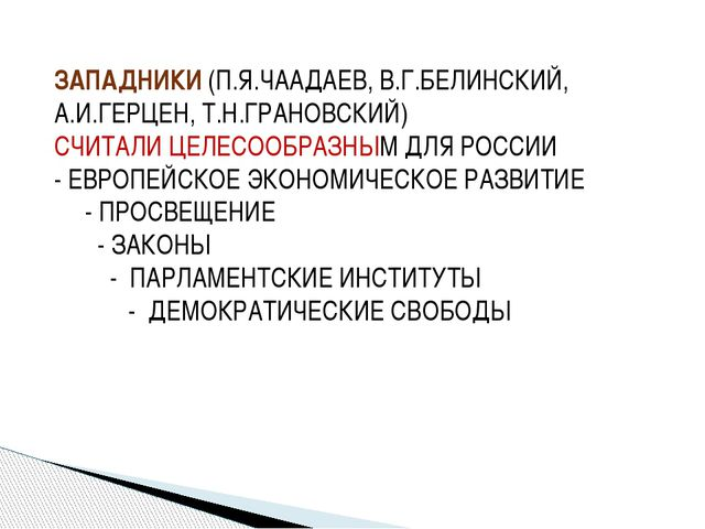 ЗАПАДНИКИ (П.Я.ЧААДАЕВ, В.Г.БЕЛИНСКИЙ, А.И.ГЕРЦЕН, Т.Н.ГРАНОВСКИЙ) СЧИТАЛИ ЦЕ...