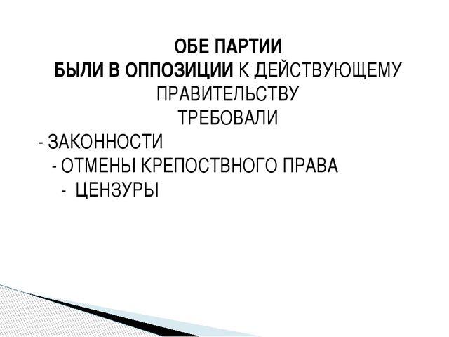 ОБЕ ПАРТИИ БЫЛИ В ОППОЗИЦИИ К ДЕЙСТВУЮЩЕМУ ПРАВИТЕЛЬСТВУ ТРЕБОВАЛИ - ЗАКОННОС...