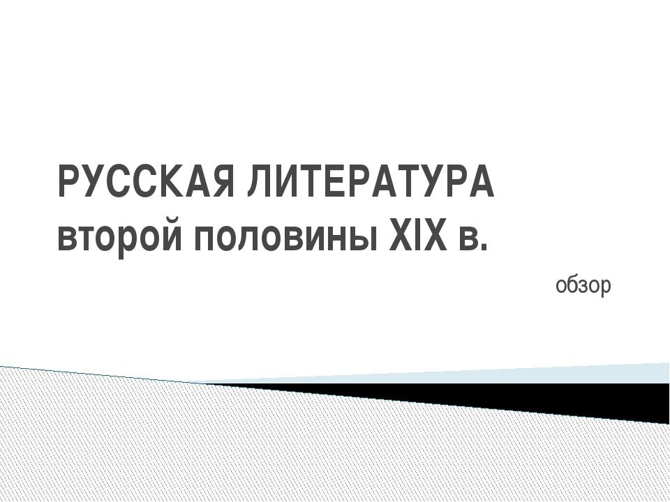 РУССКАЯ ЛИТЕРАТУРА второй половины XIX в. обзор