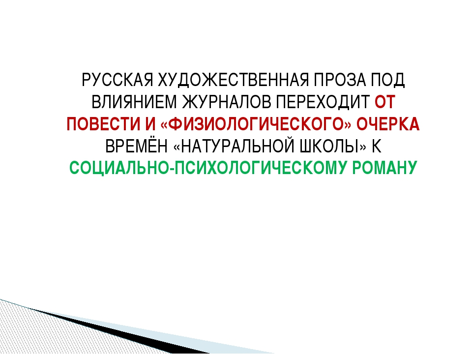 РУССКАЯ ХУДОЖЕСТВЕННАЯ ПРОЗА ПОД ВЛИЯНИЕМ ЖУРНАЛОВ ПЕРЕХОДИТ ОТ ПОВЕСТИ И «ФИ...