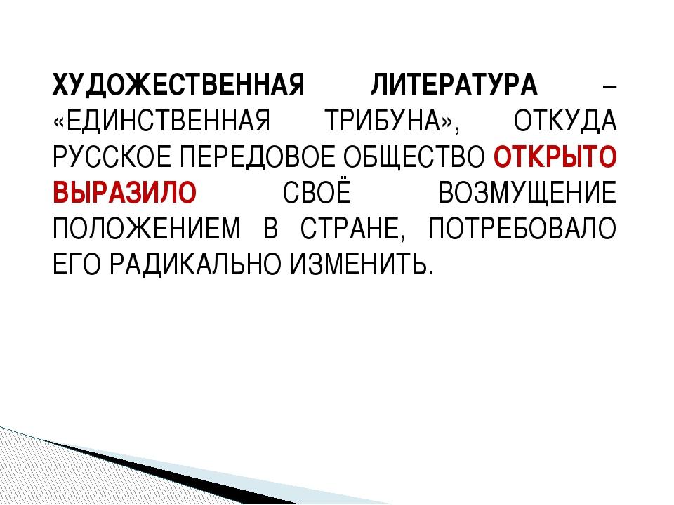 ХУДОЖЕСТВЕННАЯ ЛИТЕРАТУРА – «ЕДИНСТВЕННАЯ ТРИБУНА», ОТКУДА РУССКОЕ ПЕРЕДОВОЕ...