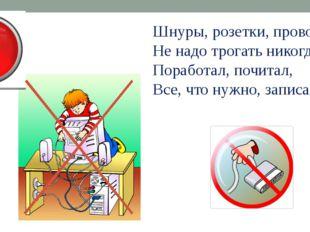 Шнуры, розетки, провода Не надо трогать никогда. Поработал, почитал, Все, что