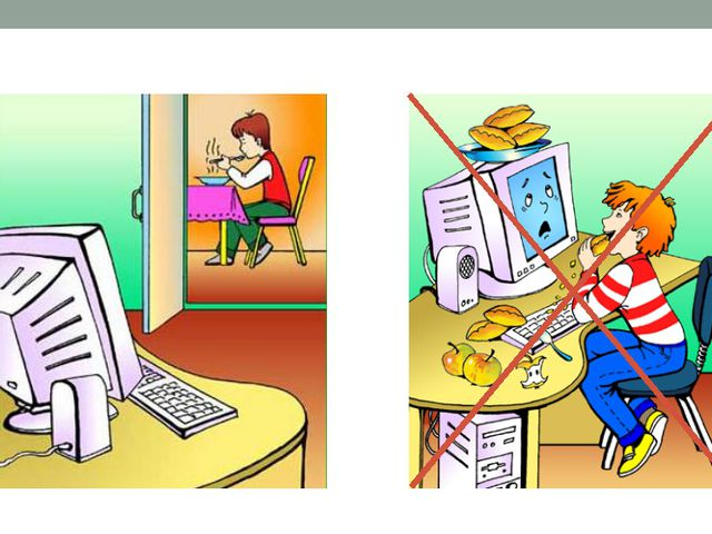 Включать игры и другие программы не относящиеся к уроку Работать на компьютер...