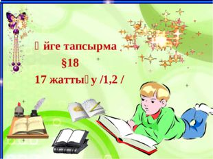 Үйге тапсырма §18 17 жаттығу /1,2 /