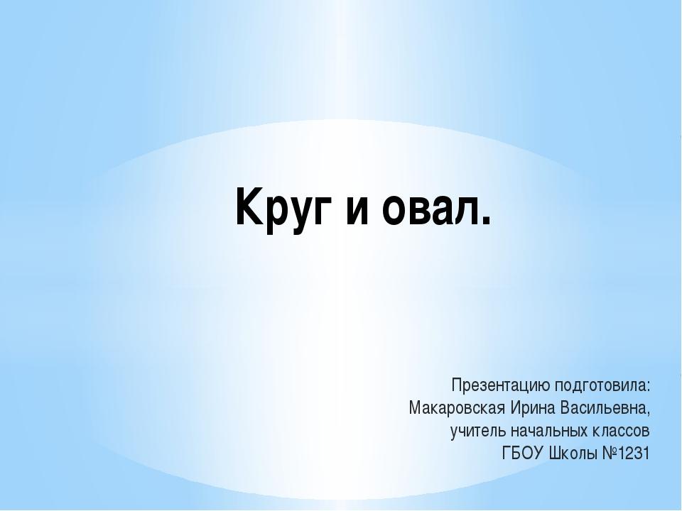 Презентацию подготовила: Макаровская Ирина Васильевна, учитель начальных клас...
