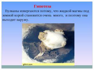 Гипотеза Вулканы извергаются потому, что жидкой магмы под земной корой стано
