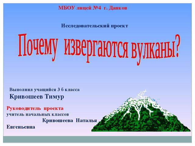 МБОУ лицей №4 г. Данков Исследовательский проект Выполнил учащийся 3 б класса...