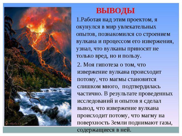 ВЫВОДЫ 2. Моя гипотеза о том, что извержение вулкана происходит потому, что м...
