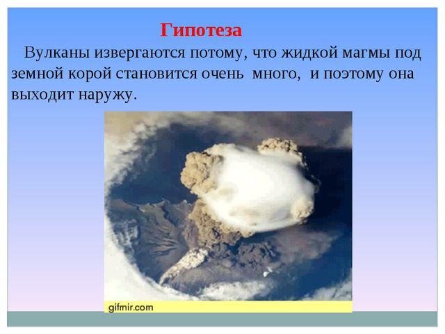 Гипотеза Вулканы извергаются потому, что жидкой магмы под земной корой стано...