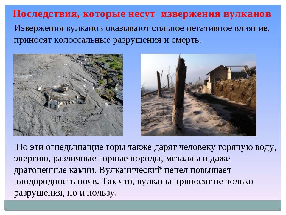 Извержения вулканов оказывают сильное негативное влияние, приносят колоссальн...