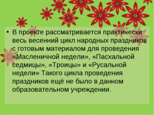 В проекте рассматривается практически весь весенний цикл народных праздников