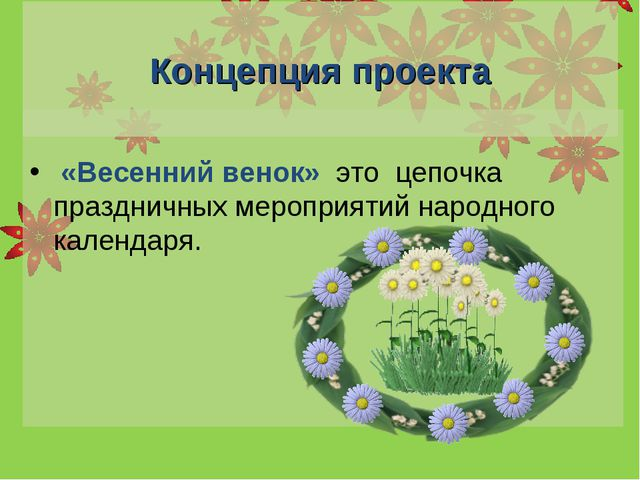 Концепция проекта «Весенний венок» это цепочка праздничных мероприятий народ...