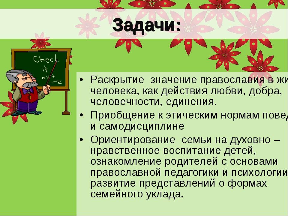 Задачи: Раскрытие значение православия в жизни человека, как действия любви,...