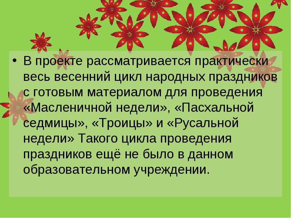 В проекте рассматривается практически весь весенний цикл народных праздников...